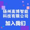 扬州高博智能科技有限公司