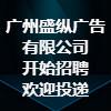 广州盛纵广告有限公司