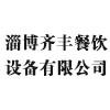 淄博齐丰餐饮设备有限公司