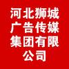 沧州市狮城霓虹广告股份有限公司