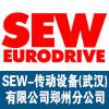 SEW-传动设备(武汉)有限公司郑州分公司