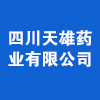 四川天雄药业有限公司