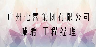 广州七喜集团有限公司
