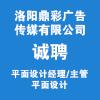 洛阳鼎彩广告传媒有限公司