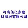河南佰亿家建材家居有限公司
