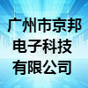 广州市京邦电子科技有限公司