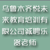 乌鲁木齐悦未来教育培训有限公司