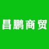 河北昌鹏商贸有限公司