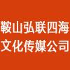 鞍山弘联四海文化传媒有限公司