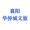 襄阳华侨城文旅发展有限公司