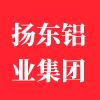 江苏扬东铝业集团有限公司