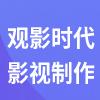 苏州观影时代影视制作有限公司