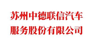 苏州中德联信汽车服务股份有限公司