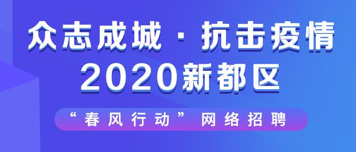 http://www.xindu.gov.cn/xdq/jycy/2020-02/05/content_af596702df0f4ad094ef178fdef45ea6.shtml