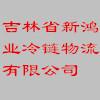 吉林省新鸿业冷链物流有限公司