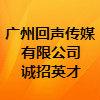 广州回声传媒有限公司