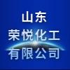 山东荣悦化工有限公司