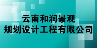 云南和润景观规划设计工程有限公司