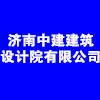 济南中建建筑设计院有限公司