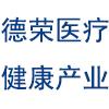 湖南德荣医疗健康产业有限公司