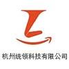 杭州统领科技有限公司