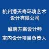杭州潘天寿环境艺术设计有限公司