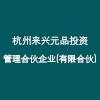 杭州来兴元品投资管理合伙企业(有限合伙)