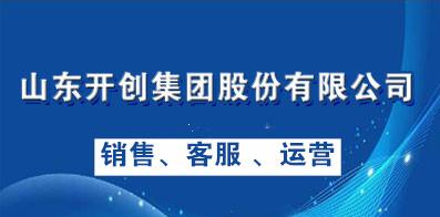 山东开创集团股份有限公司