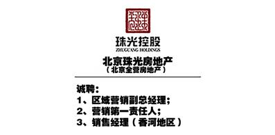 北京全营房地产开发有限公司