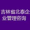 吉林省北泰企业管理咨询有限公司