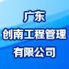 广东创南工程管理有限公司
