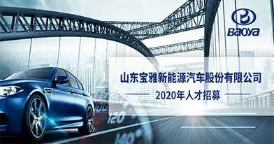 山東寶雅新能源汽車股份有限公司招聘信息