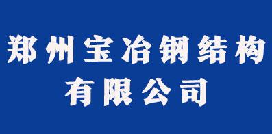 郑州宝冶钢结构有限公司
