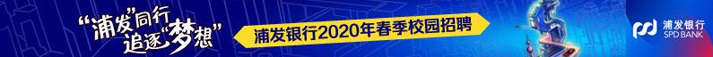 上海浦東發展銀行股份有限公司招聘信息