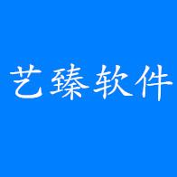 长春艺臻软件有限公司