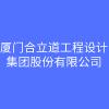 厦门合立道工程设计集团股份有限公司