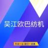 吴江欧巴纺机有限公司