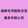 淄博华洋国际交流服务有限公司