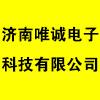 济南唯诚电子科技有限公司