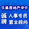 许昌市乐巢房地产中介有限公司