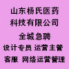 山东杨氏医药科技有限公司