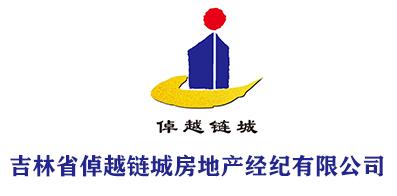 吉林省倬越链城房地产经纪有限公司