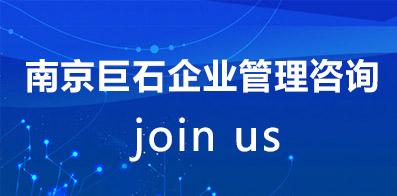 南京巨石企业管理咨询有限公司
