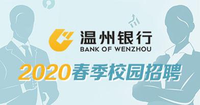 溫州銀行股份有限公司招聘信息