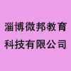 淄博微邦教育科技有限公司