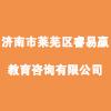 济南市莱芜区睿易赢教育咨询有限公司