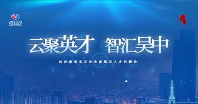 蘇州市吳中區人力資源和社會保障局招聘信息