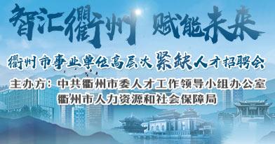 衢州市人力資源和社會保障局招聘信息