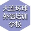 大连环球外语培训学校