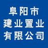 阜阳市建业置业有限公司